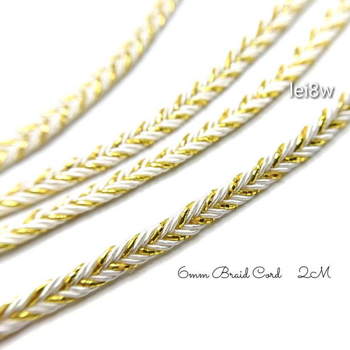 約2M☆6mm幅のゴールドライン編み込みコード*ホワイト【lei8w】