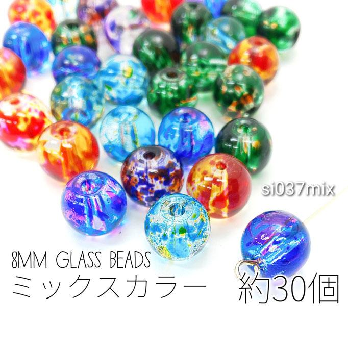2トーン ガラスビーズ 水風船 デザイン 約8mm ペイントガラス 約30個 / MIX / si037mix