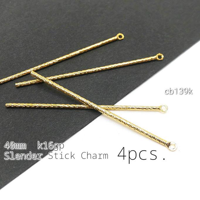 4個 高品質鍍金 約40mm 極細ステックチャーム ☆ k16gp【cb139k】
