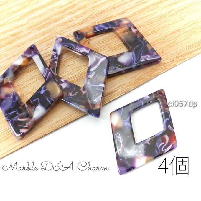 チャーム マーブル柄 ダイヤ型 4個 高品質 大理石調 ひし形 ビーズcharm/ダークパープル系/ci057dp