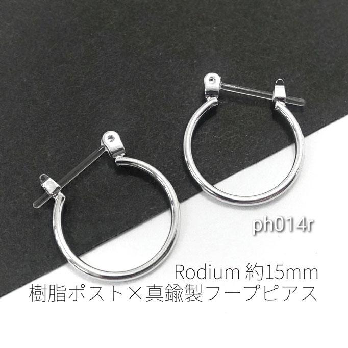 2個(1ペア)高品質 樹脂ポスト フープピアス 本ロジウム【ph014r】