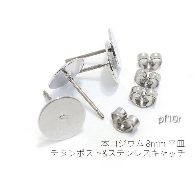 2ペア(4本)☆8mm平皿*チタンポスト×ステンレスキャッチ*高品質ピアス☆本ロジウム【pf10r】