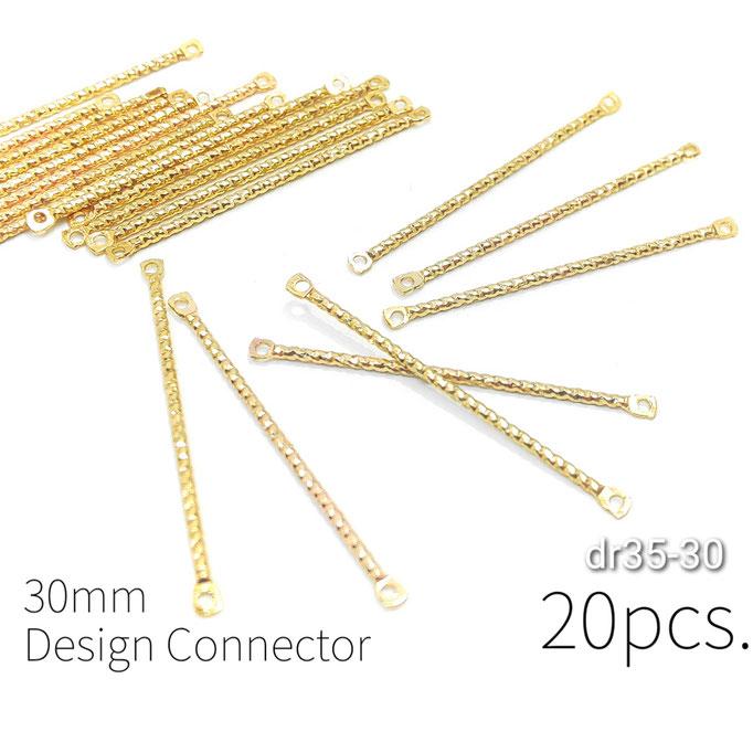 訳アリ 20本 全長約30mm-エンボス加工 スティックコネクター【dr35-30】
