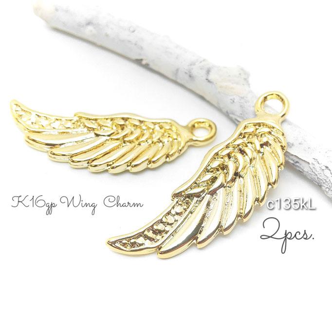 2個 K16GP 天使の翼 ウィングチャーム 高品質【c135kL】