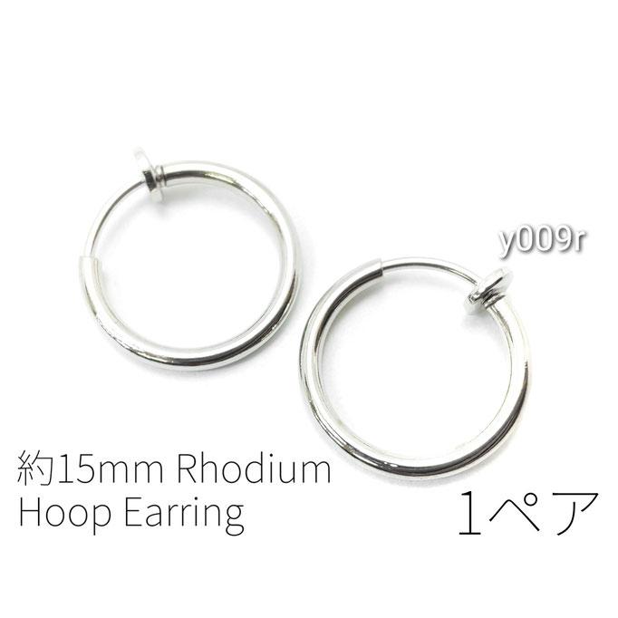 イヤリング フープイヤリング 15mm パーツ フープ 高品質 2個 1ペア/本ロジウム/y009r