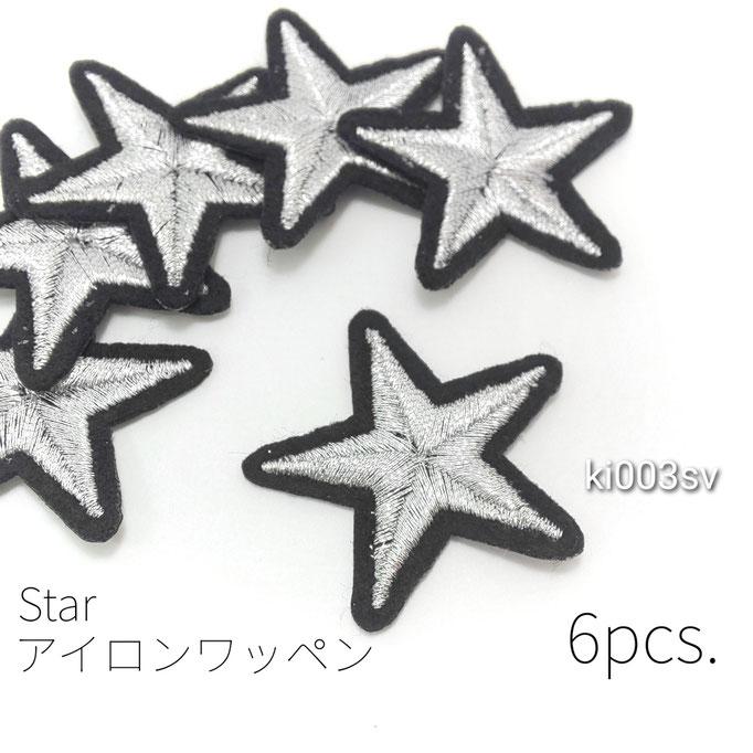 6枚☆約38mm スター刺繍アイロンワッペン☆シルバー【ki003sv】