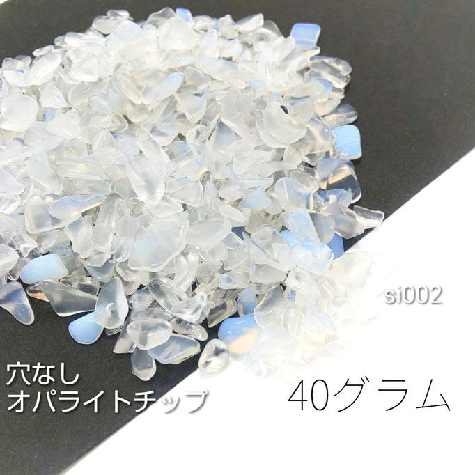 約40グラム☆穴なし 約2~12mm  オパライト チップ【si002】