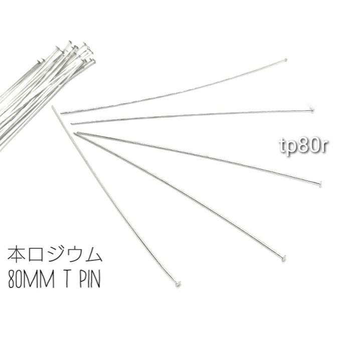 約50本 80mmTピン高品質 本ロジウム【tp80r】