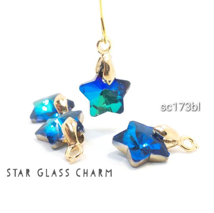 4個 スターガラスストーンチャーム ブルー系【sc173bl】
