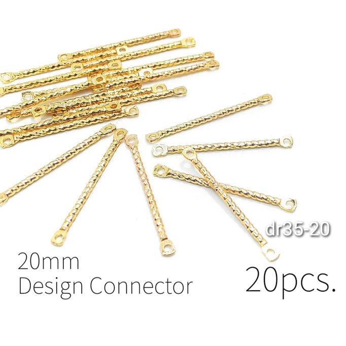 訳アリ 20本 全長約20mm-エンボス加工 スティックコネクター【dr35-20】