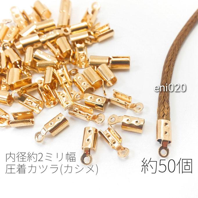 約50個 内径約2mm幅 圧着カツラ カシメ【eni020】