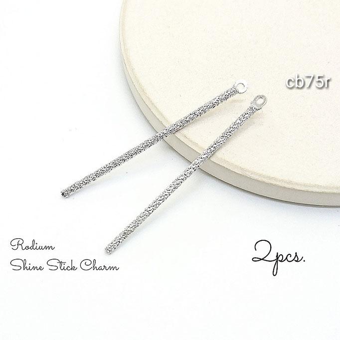 2個☆高品質鍍金*約43mm*キラキラスティックチャーム☆本ロジウム【cb75r】