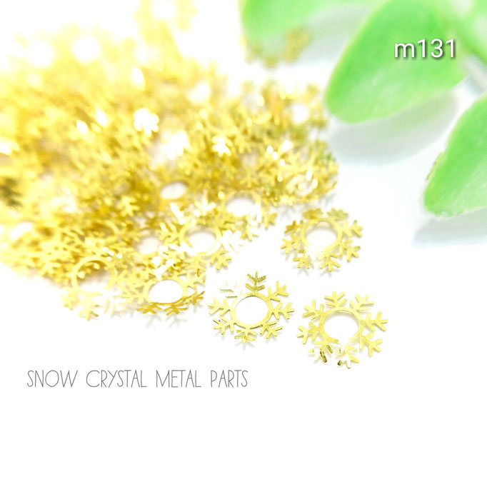 45個前後☆雪の結晶モチーフのメタルパーツ【m131】