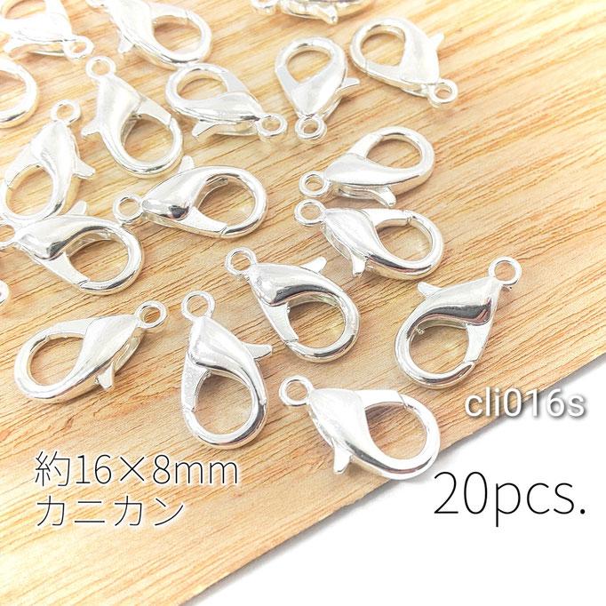 約20個 約16×8mm☆大きめカニカン☆クラスプ☆留め具 シルバー色【cli016s】