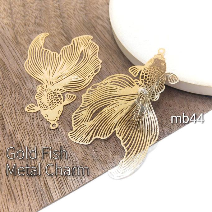 2個 薄*銅製 おおぶり 繊細な透かしの金魚メタルチャーム【mb44】