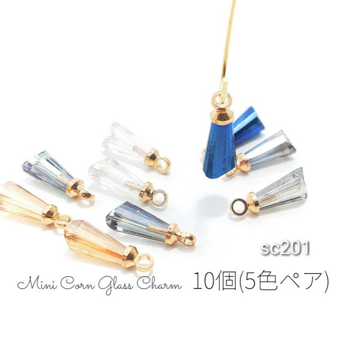 10個/5色ペア ミニコーンガラスチャーム【sc201】