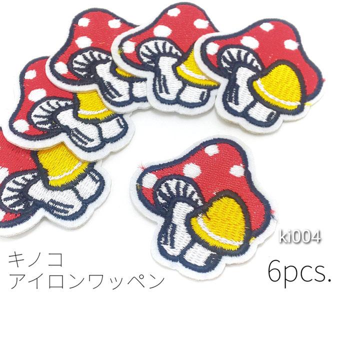 6枚☆約49×46mm きのこ刺繍アイロンワッペン【ki004】