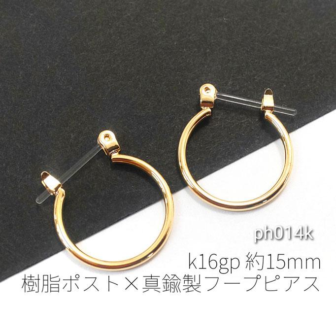2個(1ペア)高品質 樹脂ポスト フープピアス k16gp【ph014k】