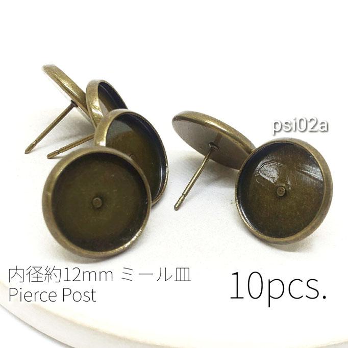 10本(5ペア) 真鍮製 内径約12mmミール皿 ピアスポスト☆金古美色【psi02a】