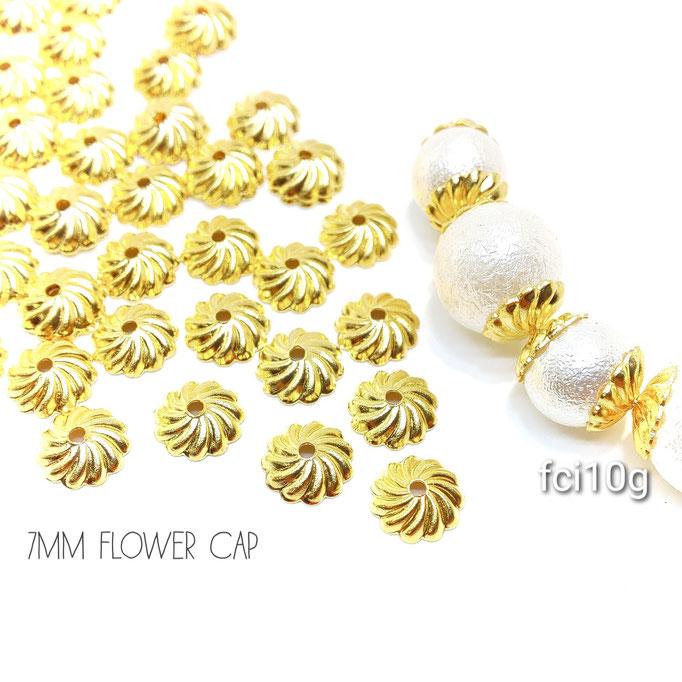 6グラム=60個前後 7mm 真鍮製 シンプル花座 ビーズキャップ ゴールド色【fci10g】
