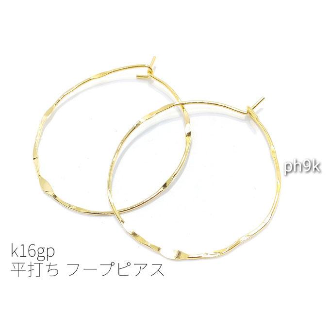 2個(1ペア)高品質 平打ちデザインフープピアス k16gp【ph9k】