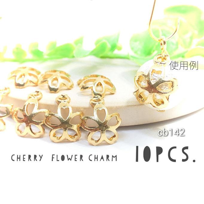 10個 約10mm ふっくら桜のミニチャーム ヒートンの装飾に【cb142】