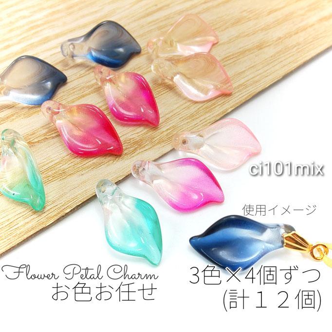 花びら ガラスチャーム フラワー グラデーション ビーズチャーム 約20×10mm お色お任せ3色各4個(12個) / ci101mix