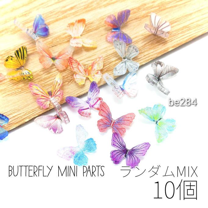 【特価】ミニバタフライ 蝶々 貼り付け デコパーツ レジンやネイルに 柄 お色ランダム10個/be284