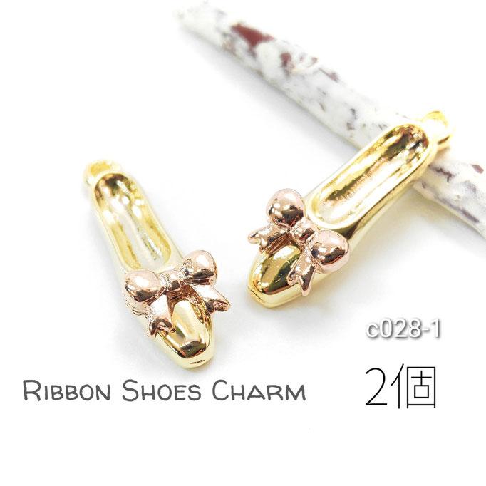 靴 チャーム リボン バレエシューズ k16gp 高品質 2個 トゥシューズ/c028-1