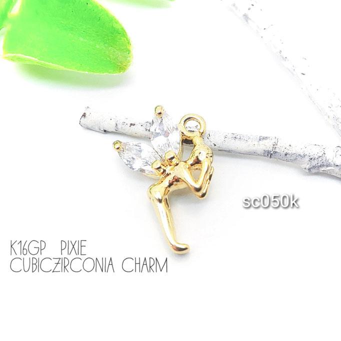 1個☆キュービックジルコニア(CZ)×妖精チャーム 高品質☆k16gp【sc050k】