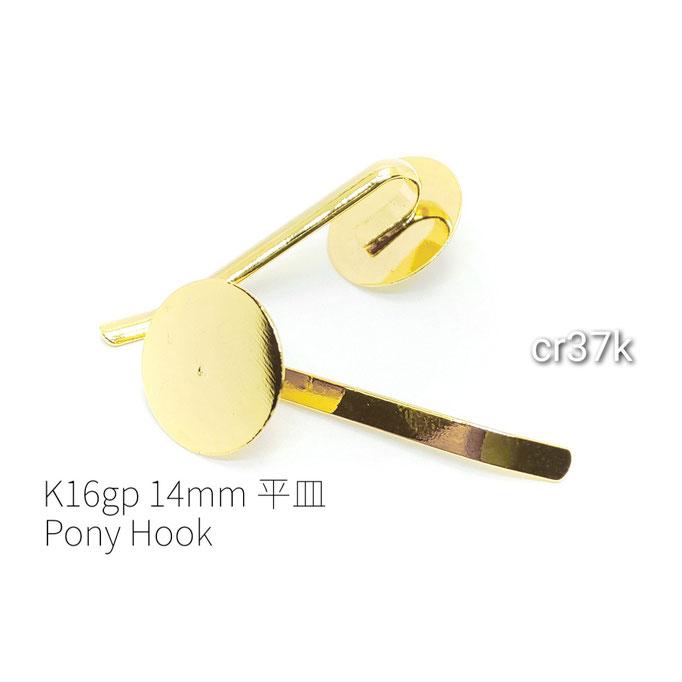 2個 高品質 約14mm平皿 ポニーテール用フック k16gp【cr37k】