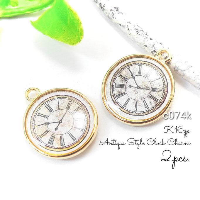 2個☆k16gp アンティーク調懐中時計のチャーム☆高品質鍍金【c074k】