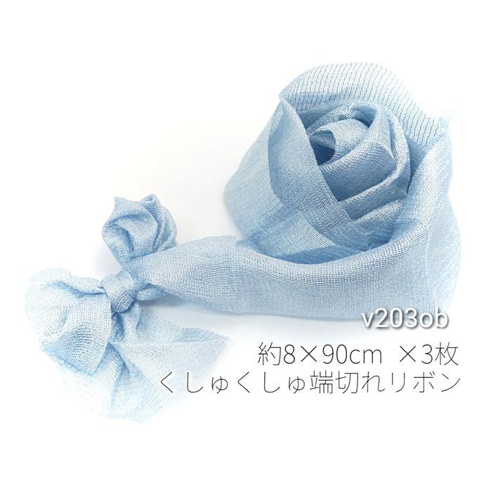 特価 3枚 約8×90cm前後 くしゅくしゅ端切れリボン コサージュ製作に オールドブルー系【v203ob】