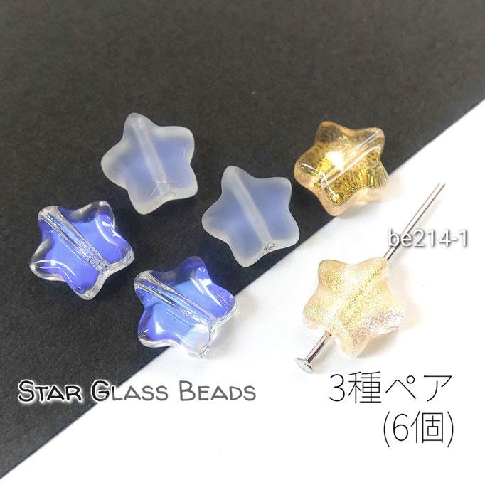 6個/3種ペア 約8mm 星のガラスビーズ【be214-1】
