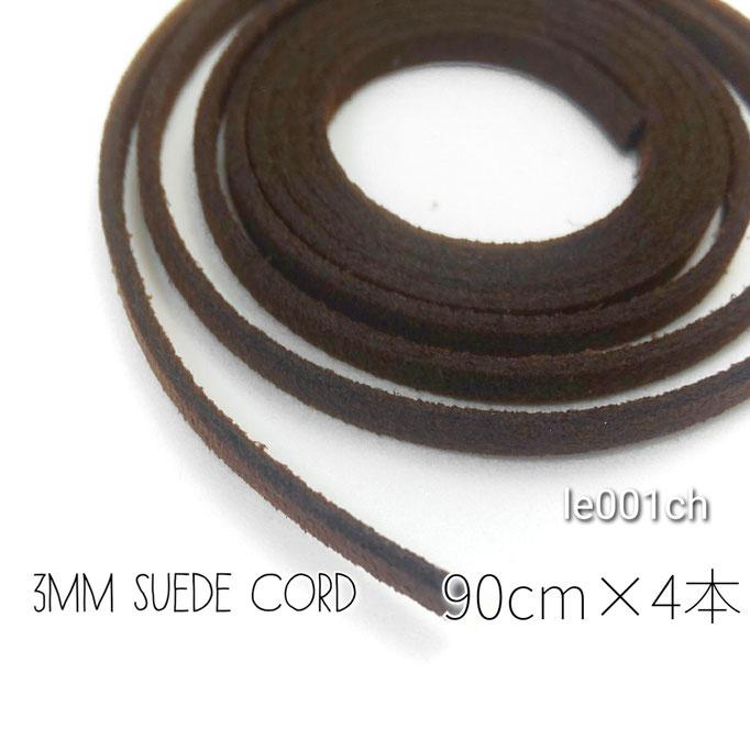 4本(1本約90cm) 3mm幅 スエード合皮紐 韓国製高品質☆チョコ【le001ch】