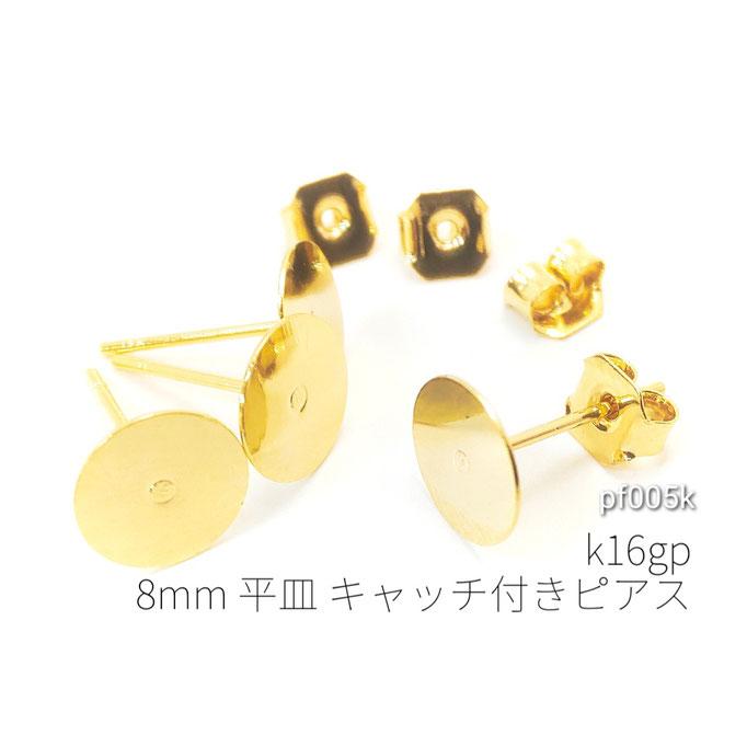 2ペア(4個)キャッチ付き☆約8mm平皿 高品質ピアス☆k16gp【pf005k】