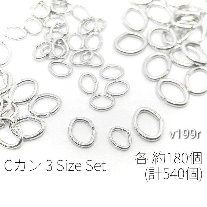 特価 各約180個ずつ Cカン3サイズアソートセット ロジウム色【v199r】