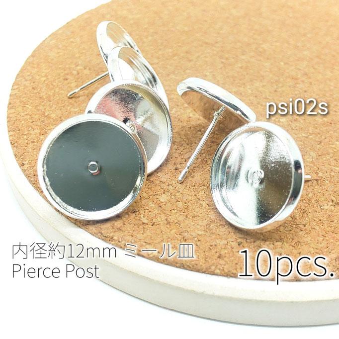 10本(5ペア) 真鍮製 内径約12mmミール皿 ピアスポスト☆シルバー色【psi02s】