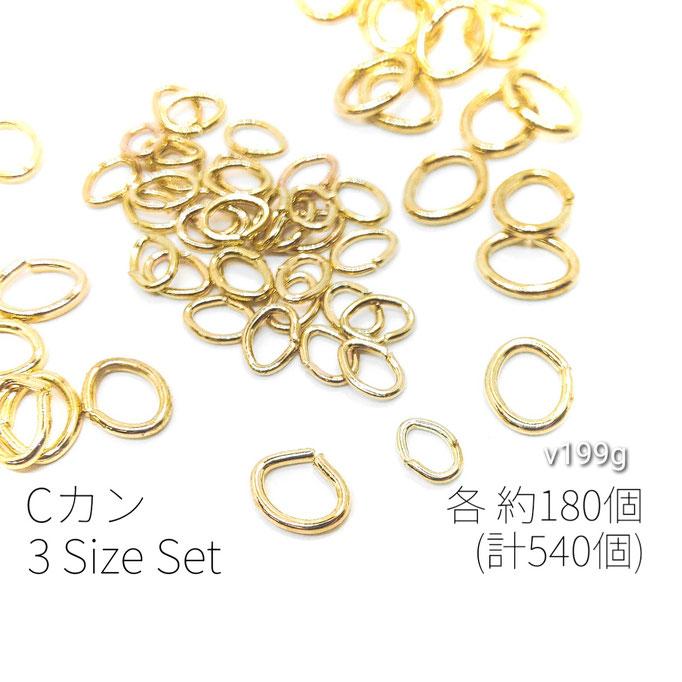 特価 各約180個ずつ Cカン3サイズアソートセット ゴールド色【v199g】