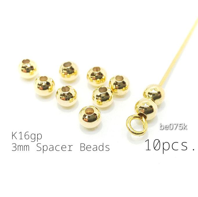 送料無料*10個 3mm スペーサービーズ 真鍮製 高品質鍍金 K16gp【be075k】