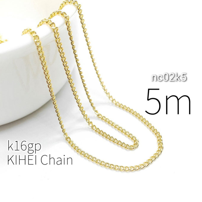 5m切り売り 細め 約1mm高品質キヘイチェーン k16gp【nc02k5】