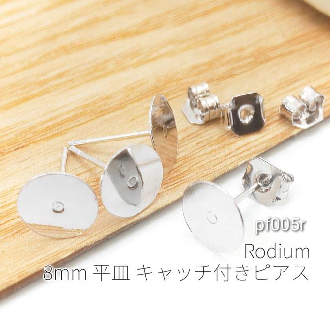 2ペア(4個)キャッチ付き☆約8mm平皿 高品質ピアス☆本ロジウム【pf005r】