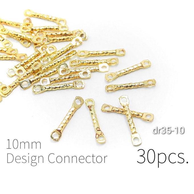訳アリ 30本 全長約10mm-エンボス加工 スティックコネクター【dr35-10】