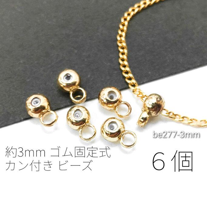 ビーズ 留め具 ゴム固定式【特価】金属beads 3mm カン付きリングビーズ パーツ 6個/be277-3mm