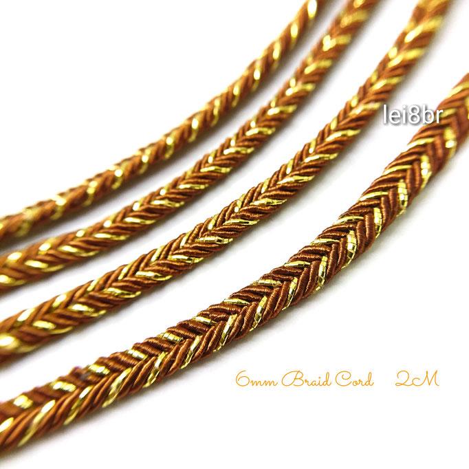 約2M☆6mm幅のゴールドライン編み込みコード*ブラウン【lei8br】