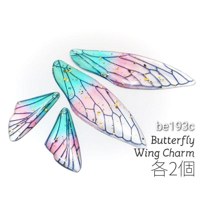 訳アリ 各2個ずつ 蝶々の羽根モチーフ グラデーションアクリルチャーム Cカラー【be193c】