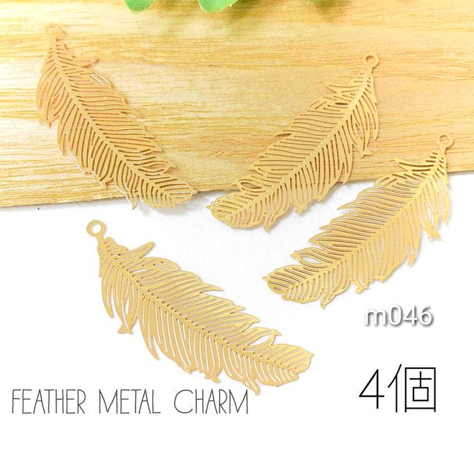 メタルチャーム 透かしメタル 羽根 フェザー 繊細 4個 / m046