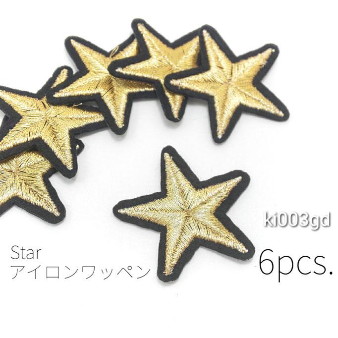 6枚☆約38mm スター刺繍アイロンワッペン☆ゴールド【ki003gd】