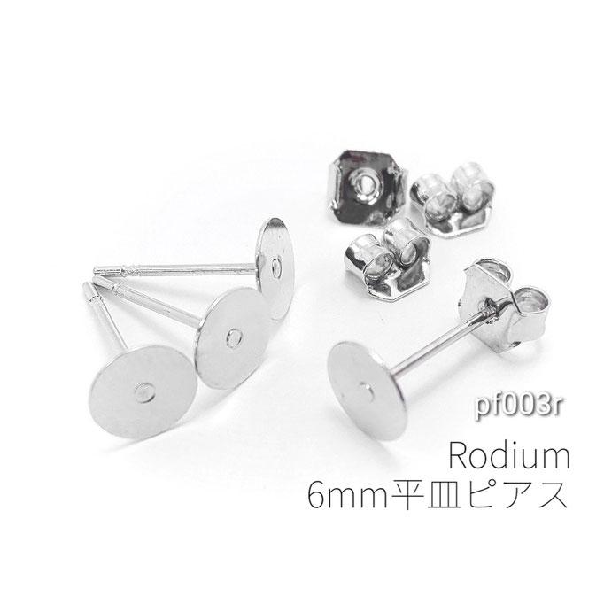 2ペア(4個)キャッチ付き☆約6mm平皿 高品質ピアス☆本ロジウム【pf003r】