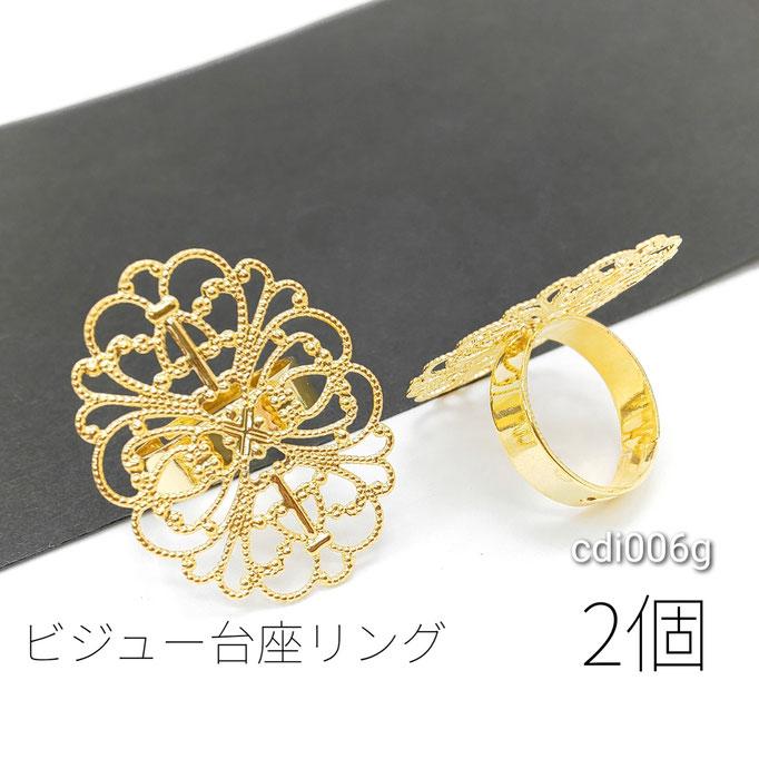 リング ビジュー 土台 透かし 台座 2個 真鍮製 サイズ調節 アンティーク調 指輪 ゴールド色/cdi006g